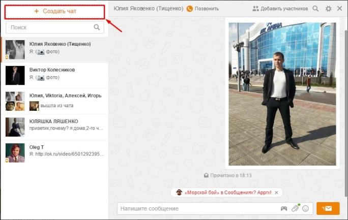 video-chat-zavesti-prosto-druzey