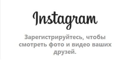 Открытость или закрытость Instagram