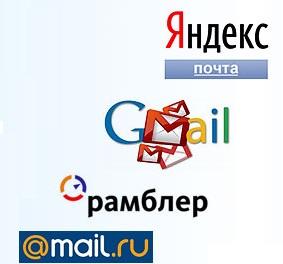 E-mail и почтовое разнообразие