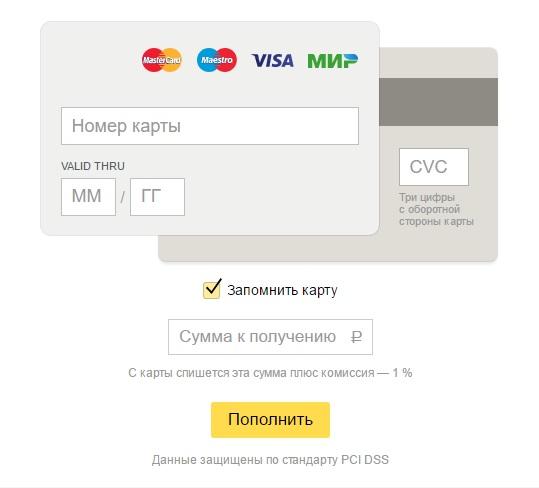 Пополнение с банковской карты