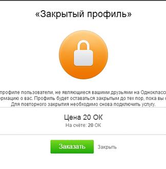 Платная услуга «Закрытый профиль»