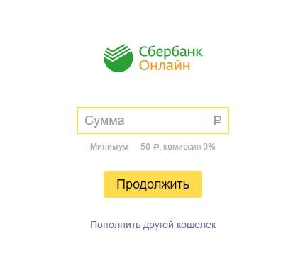 Использование интернет-банкинга Сбербанка