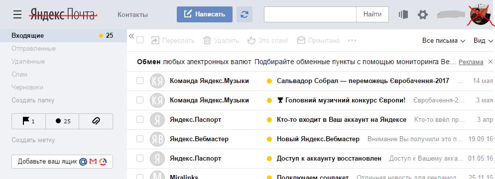 Удаляем «Яндекс.Почту»