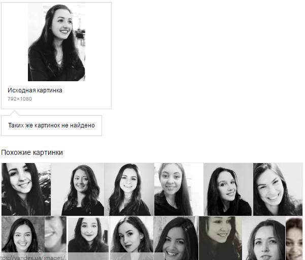 Поиск картинок в «Яндексе»