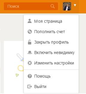 Кнопка выхода из «Одноклассников»
