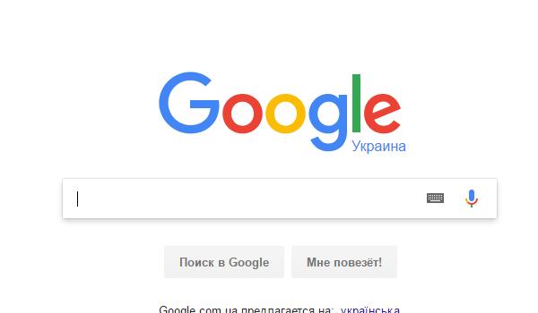 Стартовая страница Google