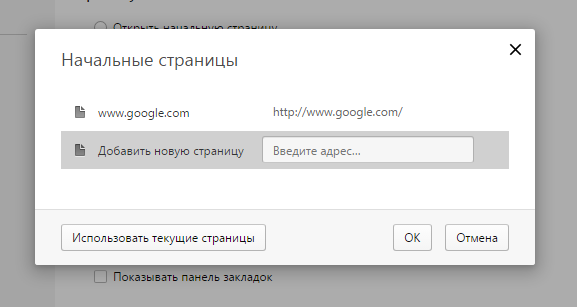 Как сделать гугл стартовой страницей на виндовс 8