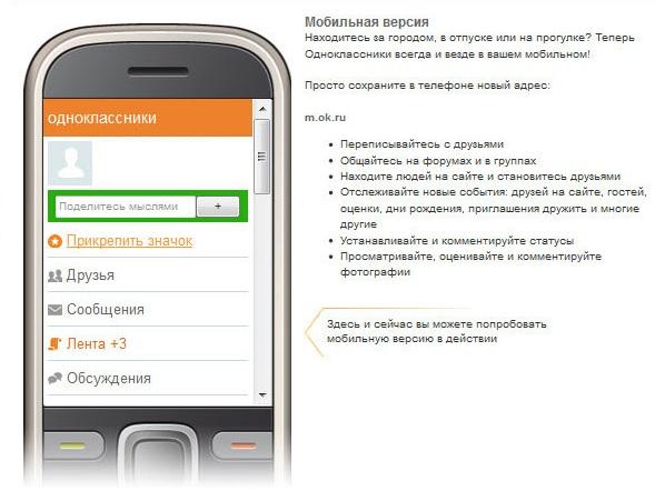 «Одноклассники» на телефоне