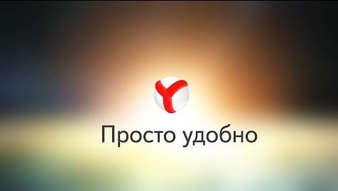 Быстрая очистка кэша «Яндекс-браузера»