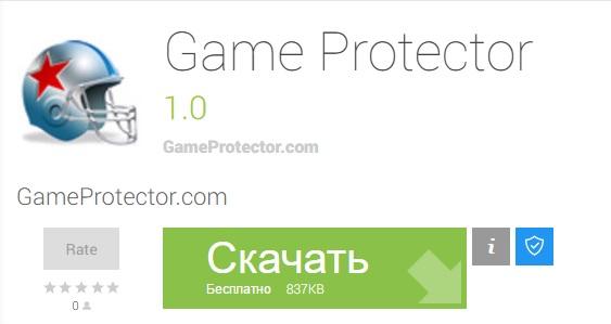 Программа GameProtector