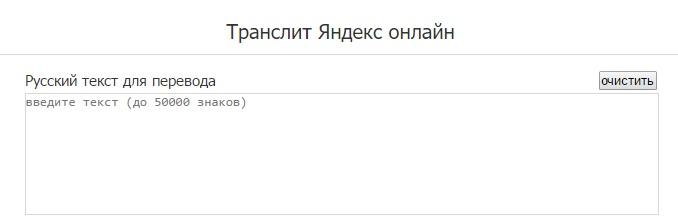 «Транслит Яндекс онлайн»