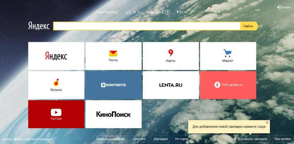 Расширение «Закладки от «Яндекса»