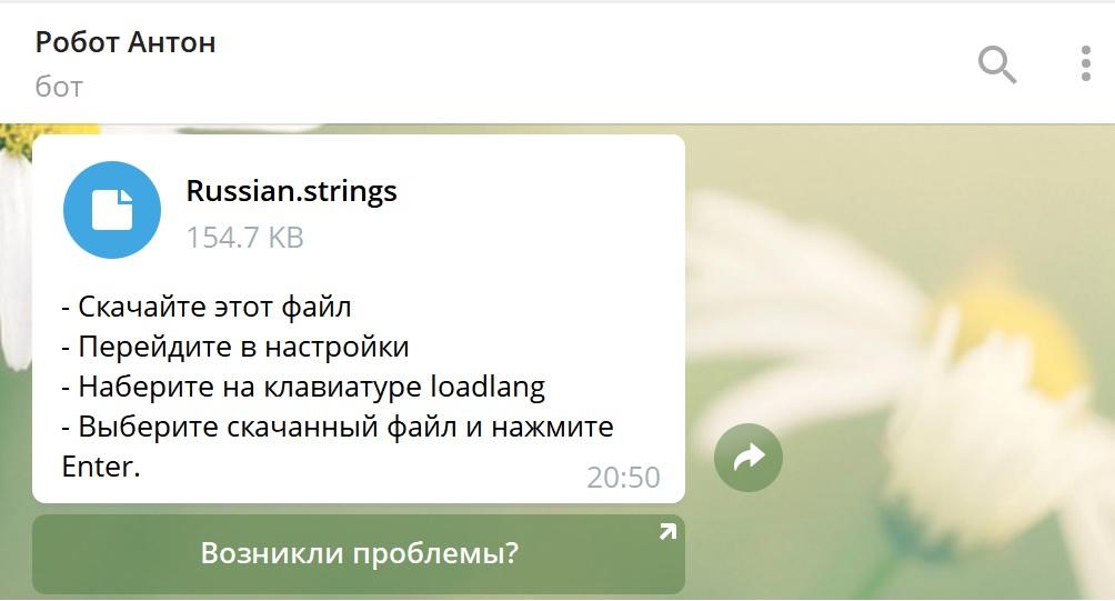 Бот Антон в Telegram