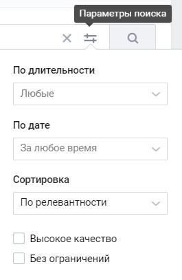 Фильтры видеозаписей Вконтакте