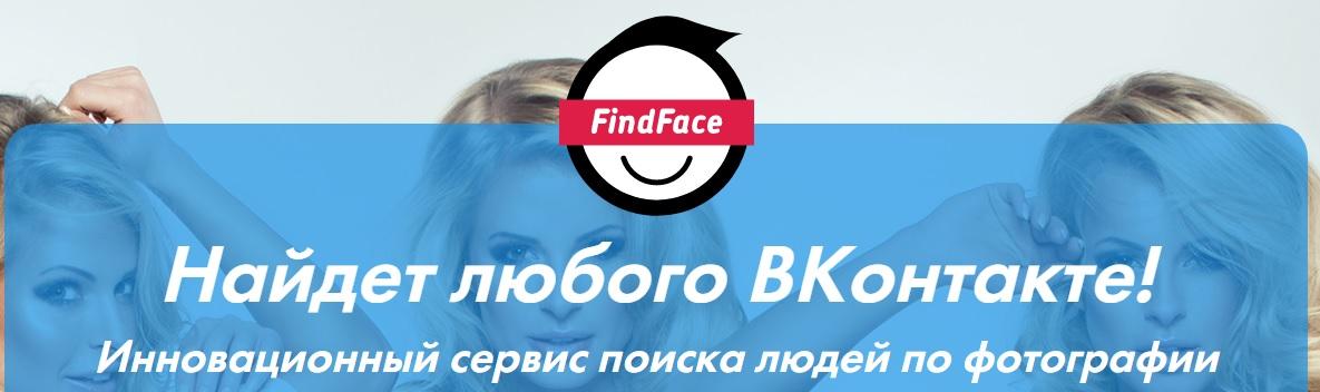 Использование приложения FindFace