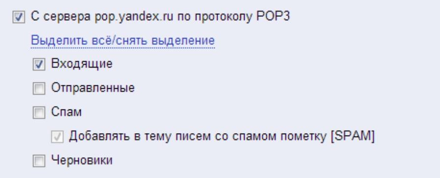 Корректировка протоколов на почте Yandex