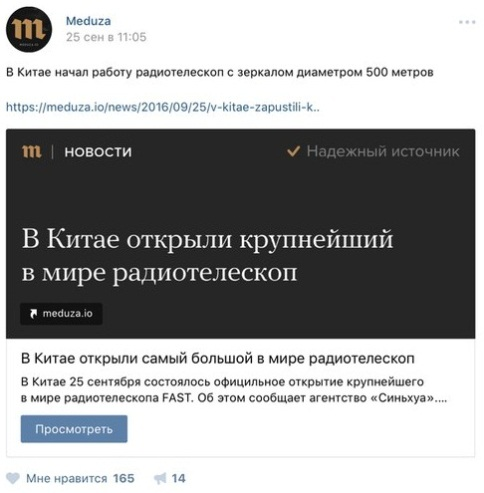 Новость с большой картинкой в VK