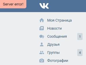 Ошибка сервера