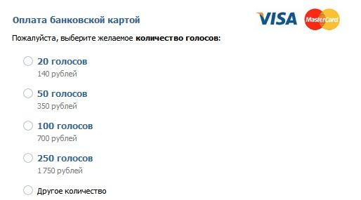 Покупка голосов на страничке VK
