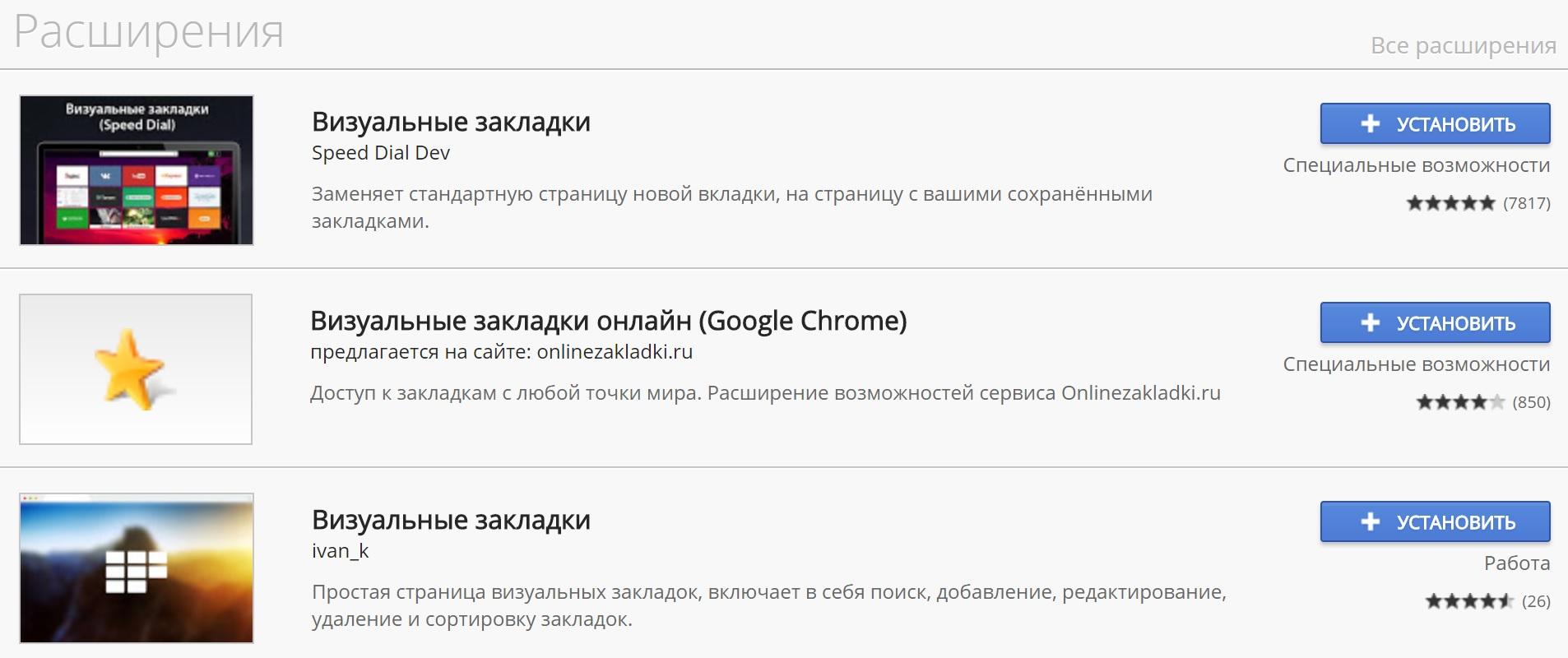 Программы для Гугл Хром