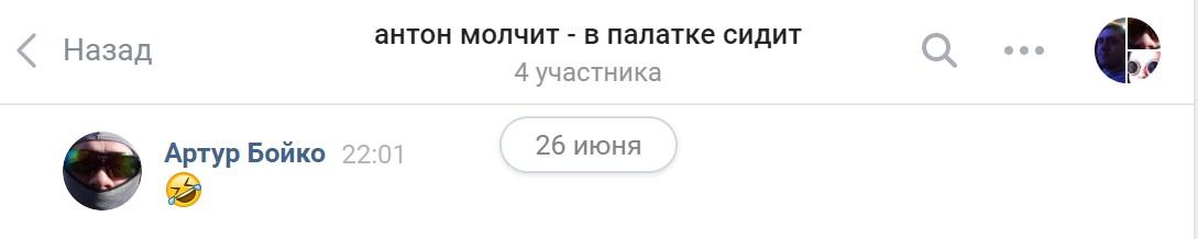 Сообщения в VK