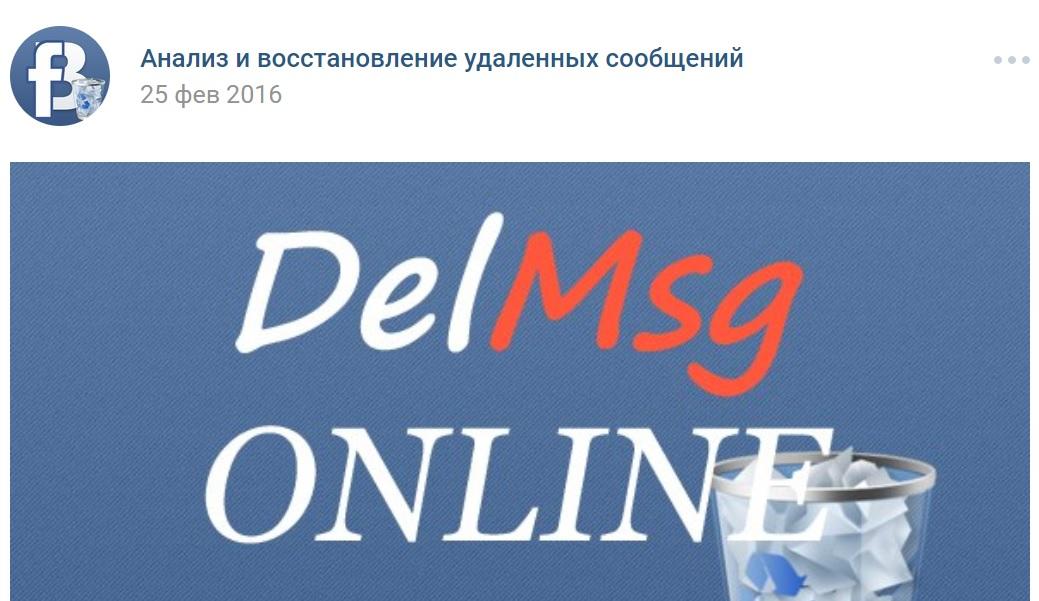 Специальные группы Vkontakte