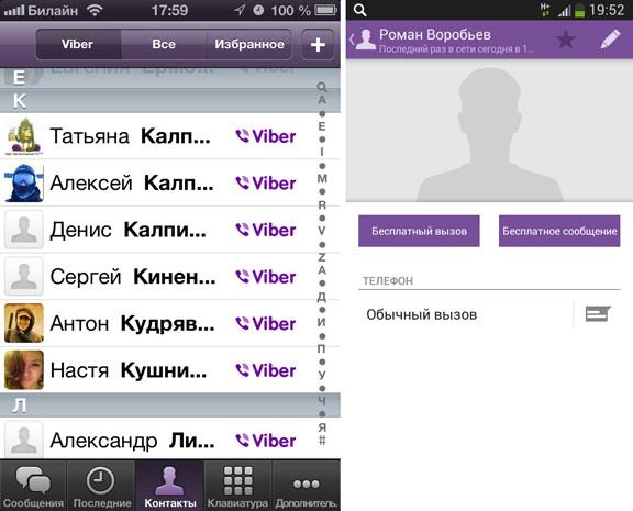 Телефонная книга в Viber