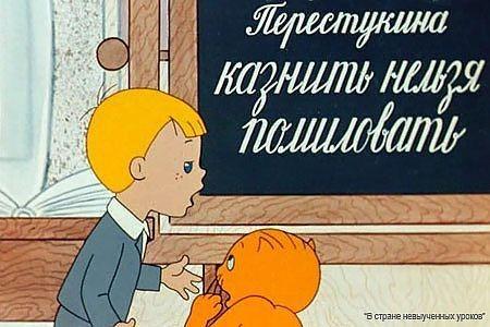 Поучающий кадр из мультфильма «В стране невыученных уроков»
