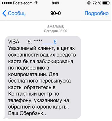 СМС блокировка