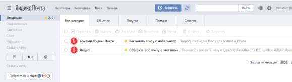 Аккаунт в Яндекс Почте