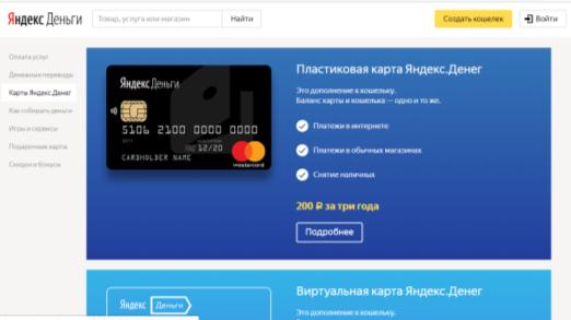 Банковская карта в Яндекс