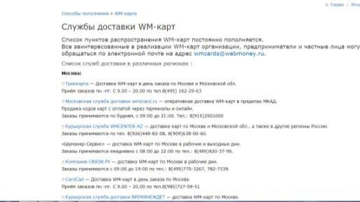 Дилеры Webmoney