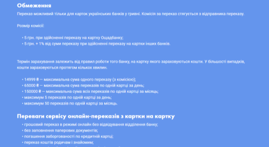Информацией о комиссиях и правилах перевода