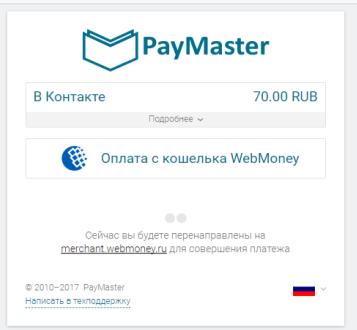 Используем кошелек WebMoney