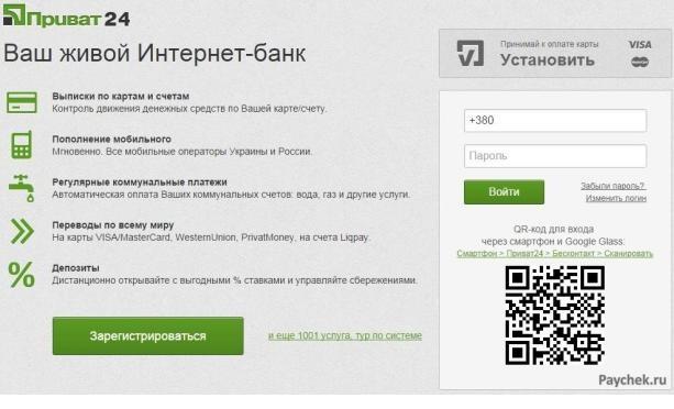 Изменение пин-кода в интернет банке Приват24