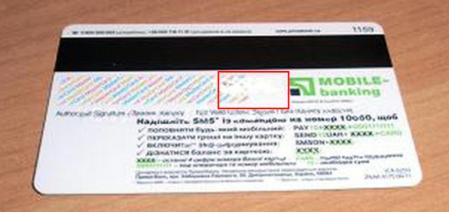 Код cvv на самой карте Приватбанка