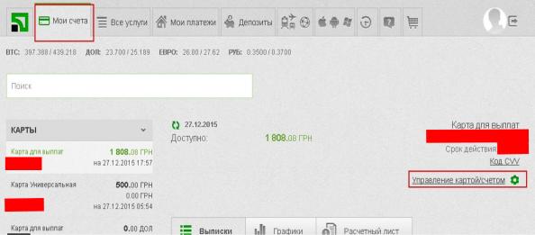 Код cvv в интернет банке Приват24