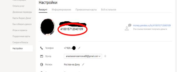 Номер Яндекс кошелька