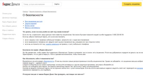 О безопасности Яндекс Деньги