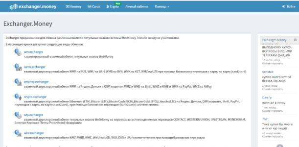 Обменная биржа WM Exchanger