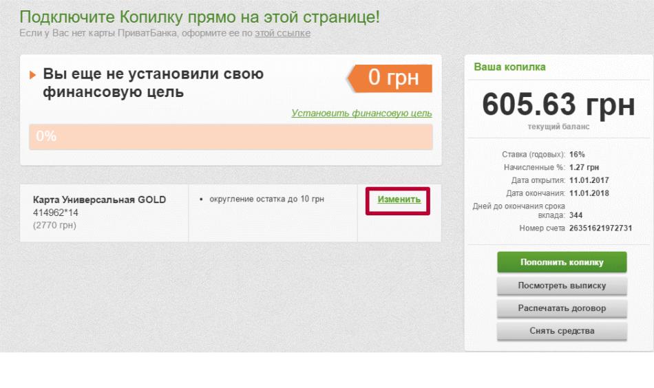 Отключение через интернет банк Приват24