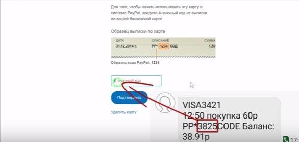 Перевод денег с карты