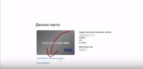 Подтвердить банковскую карту