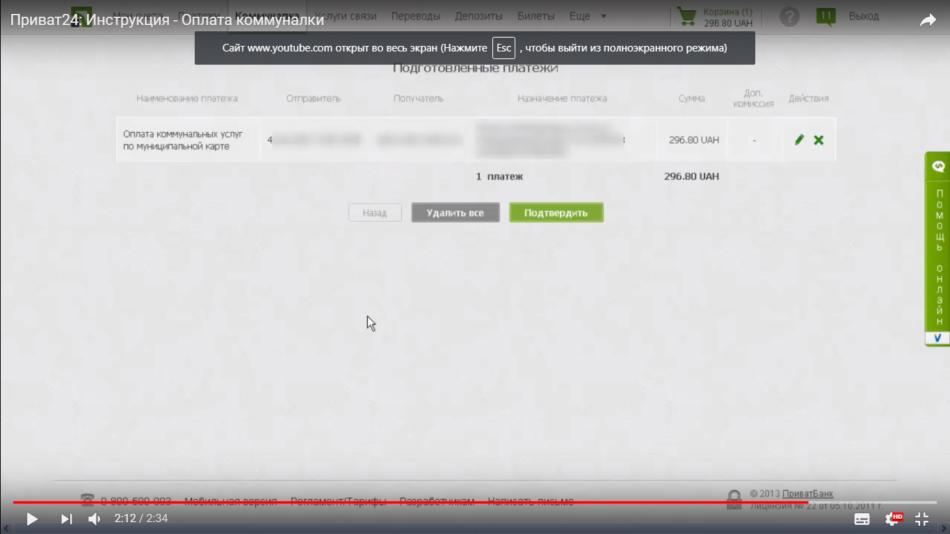 Подтвердить платеж
