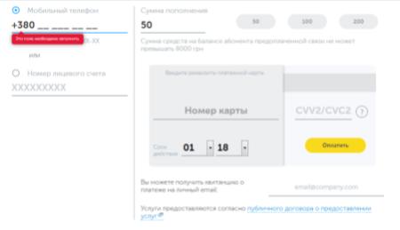 Пополнение через интернет сервис Киевстар