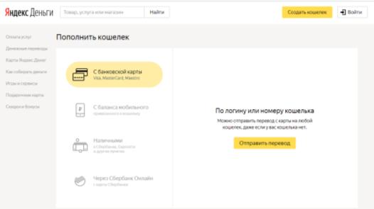 Пополнить Яндекс