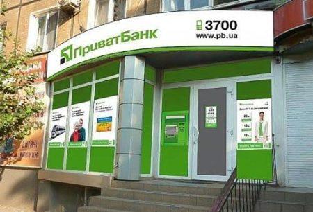Посещаем отделение Приватбанка