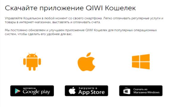 Приложение «QIWI кошелек