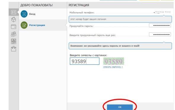 Регистрация идентификатора