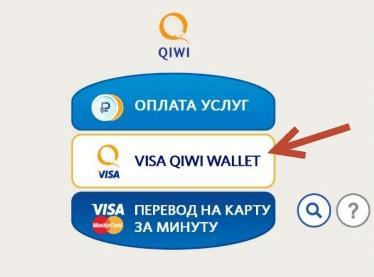 Регистрация киви кошелька через платежный терминал